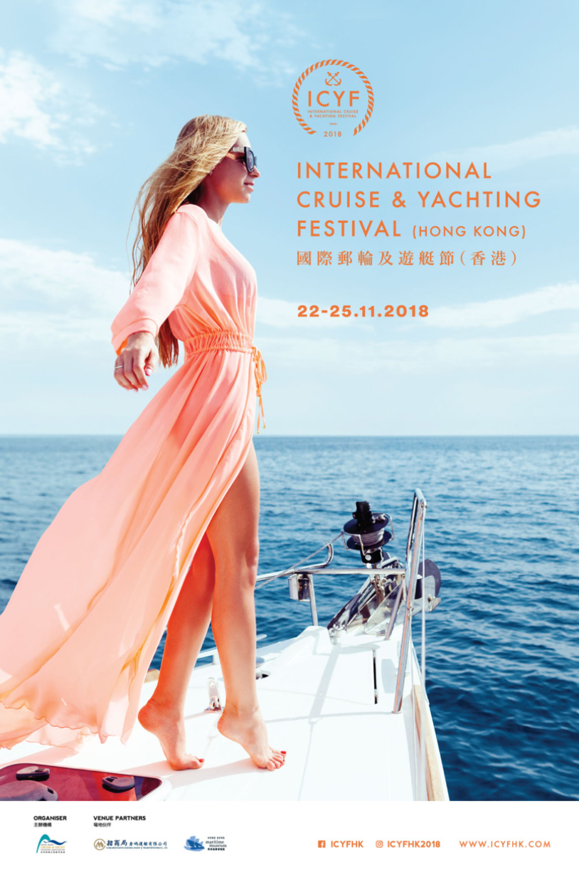Hong Kong's first-ever cruise and yachting event, 22-25 November